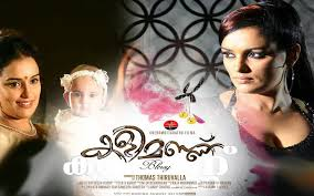 Kalimannu Malayalam Movie